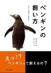 ペンギン本表紙.jpg